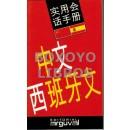 Guía práctica de conversación: Chino-español